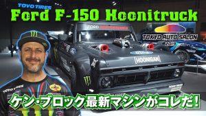 【新作】KEN BLOCK F-150 Hoonitruckマシンチェック