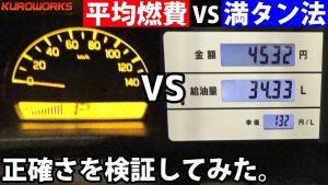 平均燃費は正確?満タン法でエブリィの実燃費と比べてみた結果…