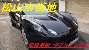 【Lotus Elise】ロータスエリーゼで松山市街地ドライブ(前後カメラ)【Insta360】