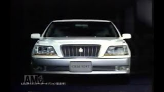 【1999年CM】トヨタ クラウン マジェスタ