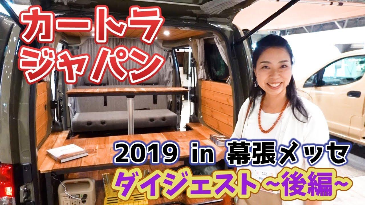 カートラジャパン2019ダイジェスト動画後編!車中泊やキャンプがしたくなるイベント
