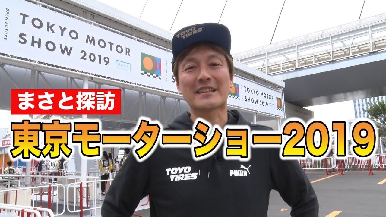 【新作】川畑が行く!東京モーターショー2019