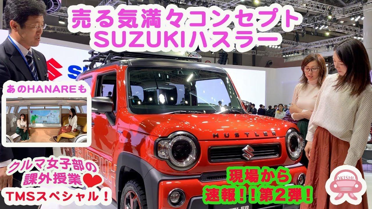【連日大盛況】東京モーターショー2019 スズキハスラー / HANARE 【クルマ業界女子部チャンネル】