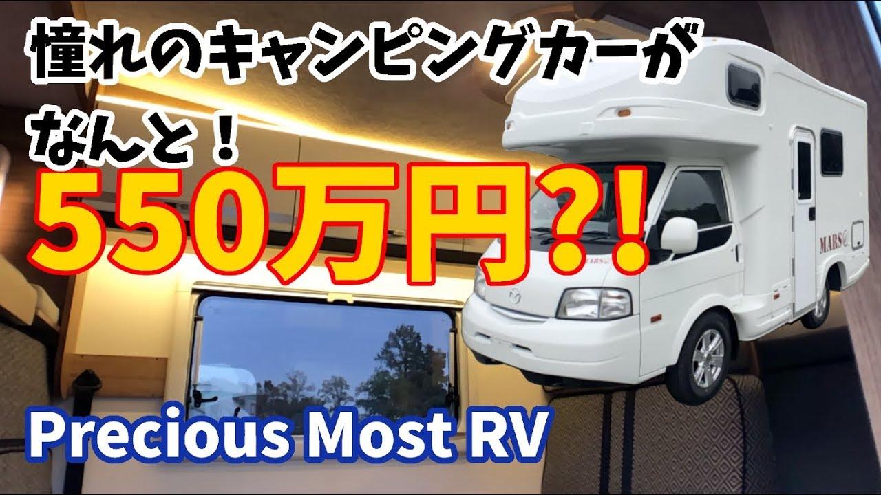 夢のキャンピングカーがなんとコミコミ550万円!ただし令和元年末まで