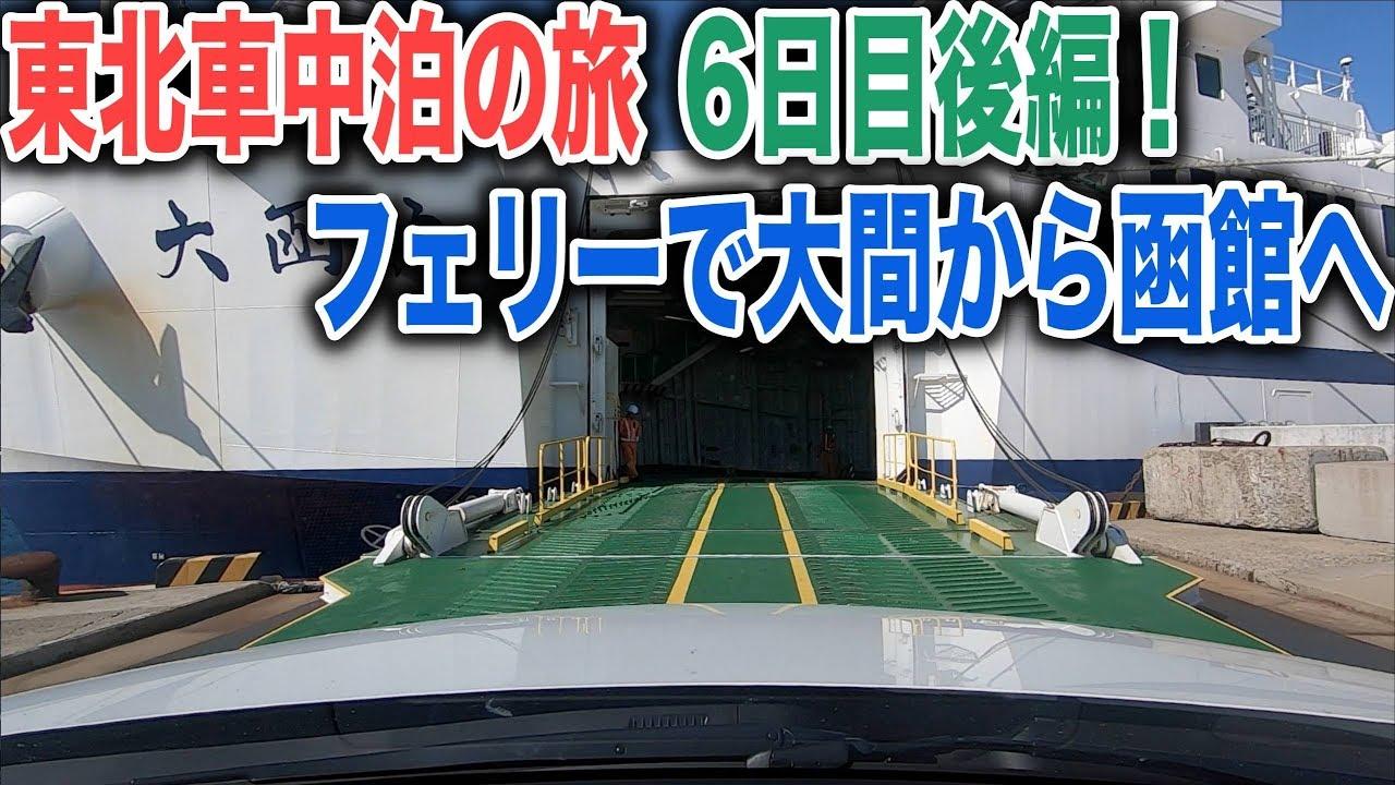 東北車中泊の旅6日目後編!仏ヶ浦と青森大間からフェリーで北海道函館へ