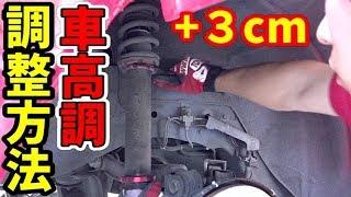 【DIY】車高調の調整方法 +3cm高くします