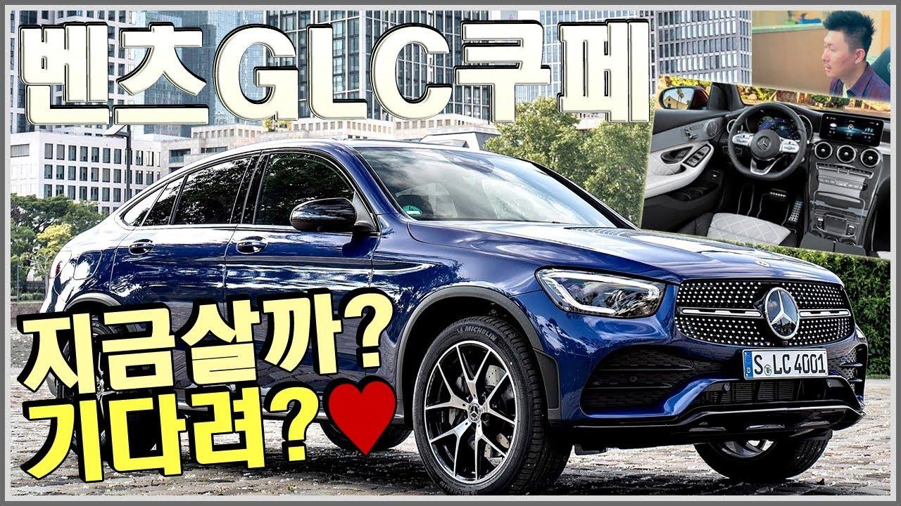 벤츠 GLC 쿠페 2020 신형 vs 할인 . . .BMW X4 경쟁모델! 언제 살까 결정장애 ♥ 오토소닉스