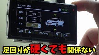 足回りが硬い車に革命!3軸個別設定Gセンサー【innowa】