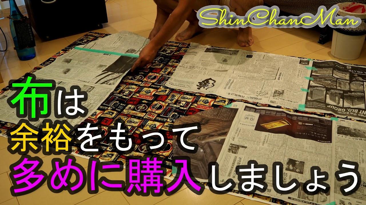 シンちゃんマン ジムニーJB23 フロントカーテン自作(前編)