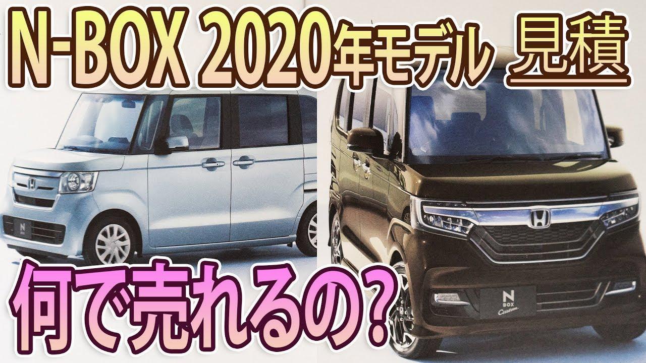nbox マイナーチェンジ 2020