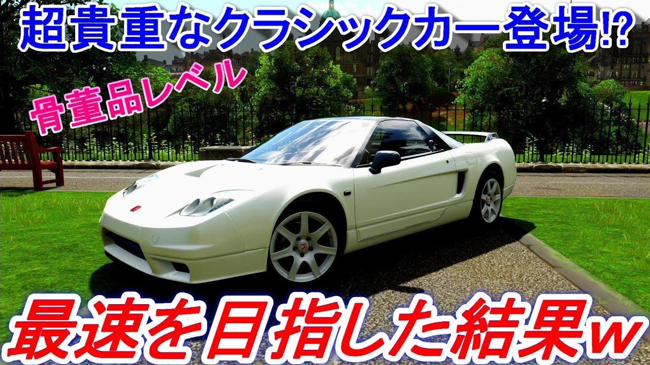 【実況】 NSXで行く新ビジネス! 骨董品級のフォードに絶対に傷をつけてはいけない・・w Forza Horizon4 Part130