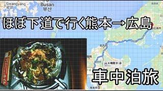 ほぼ下道で行く車中泊旅熊本→広島旅3 広島の無料キャンプ場車中泊