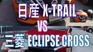 日産 エクストレイルを三菱エクリプスクロスと比べてみてわかったこと徹底レビュー