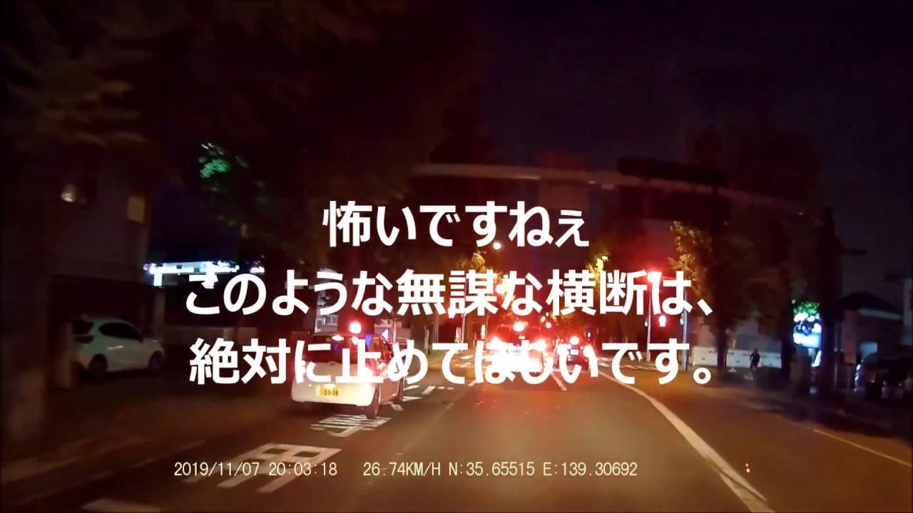 【ドライブレコーダー】ドラレ小ネタ(歩行者の自殺行為#1