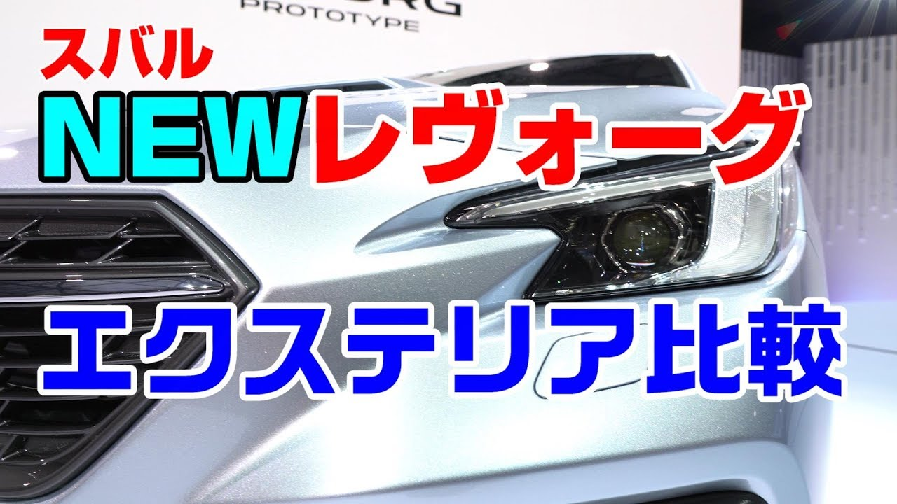 (4K)レヴォーグ次期型エクステリア総チェック、VIZIV TOURER CONCEPT比較 / subaru levorg