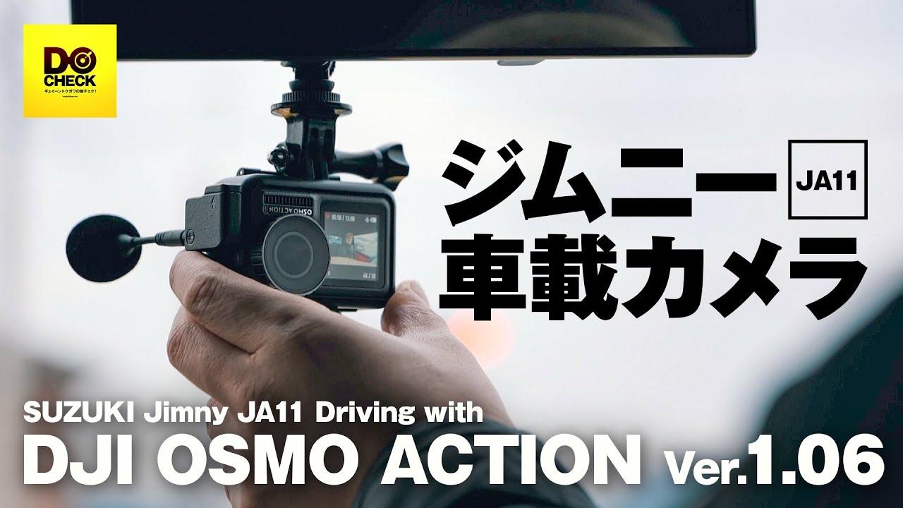 DJI OSMO ACTIONで撮るジムニーJA11ドライブLOG 外部マイクもあるよ!【動チェク!】