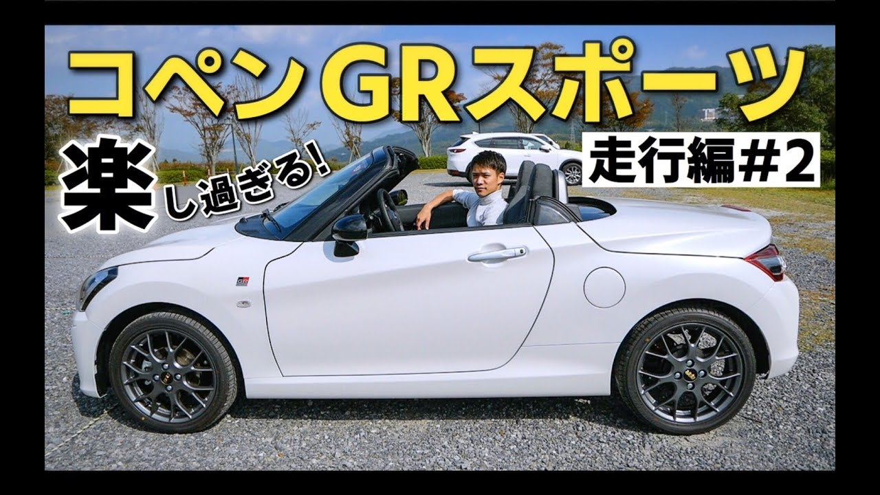 【コペンGR スポーツ】乗り心地良すぎ!峠道・高速道路試乗。 DAIHATSU (ダイハツ) COPEN
