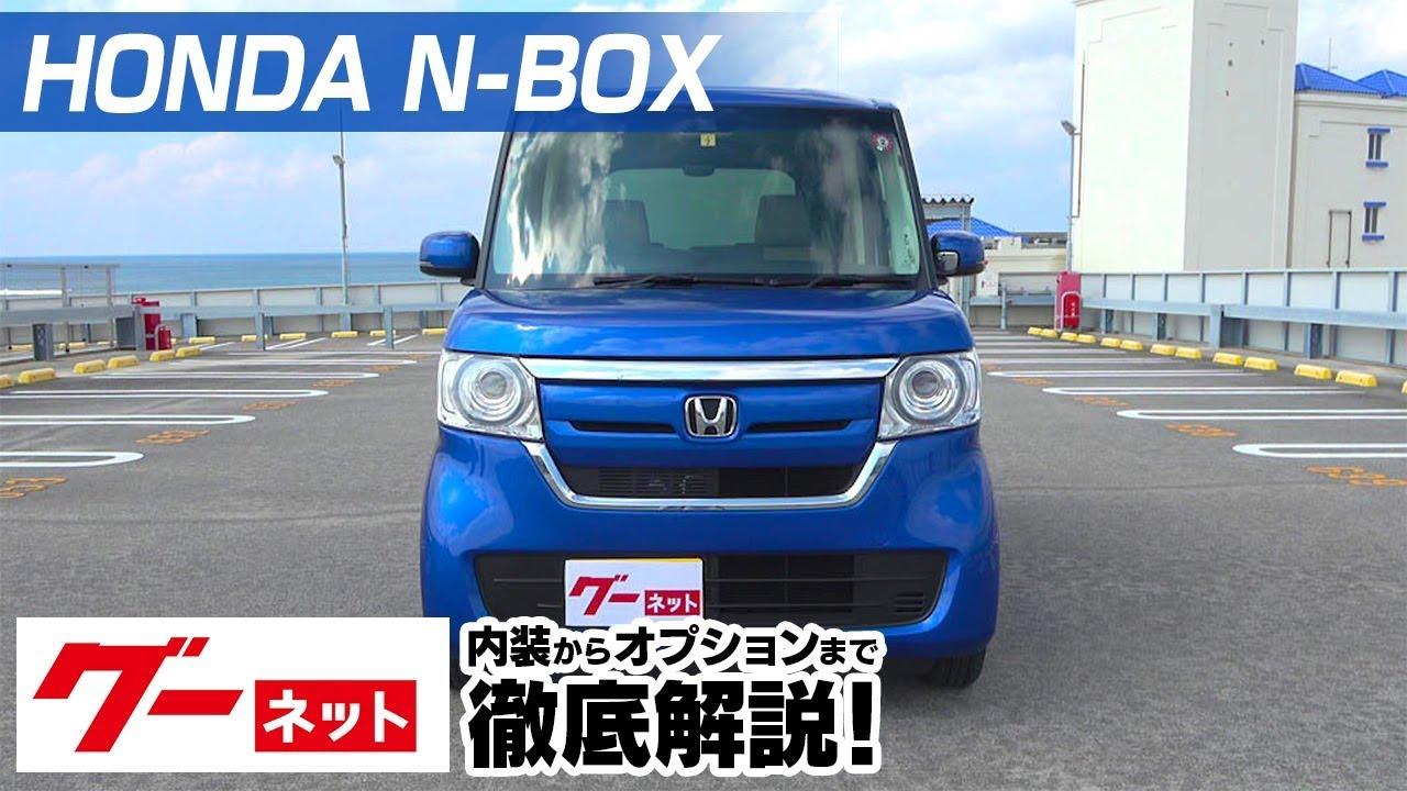 ホンダ N-BOX(HONDA N-BOX) グーネット動画カタログ_内装からオプションまで徹底解説