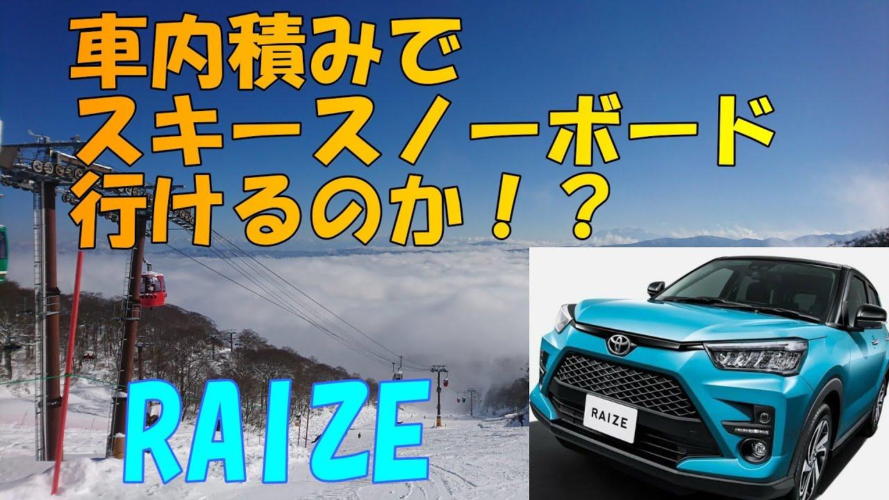 【ライズ】コンパクトSUVライズとロッキー スキーやスノーボードを車内積みでいけるのか検証してみました