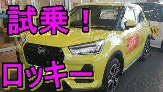 ダイハツ「ロッキー」試乗!実用性が高い小型SUVだけど走りは?DAIHATSU ROCKY