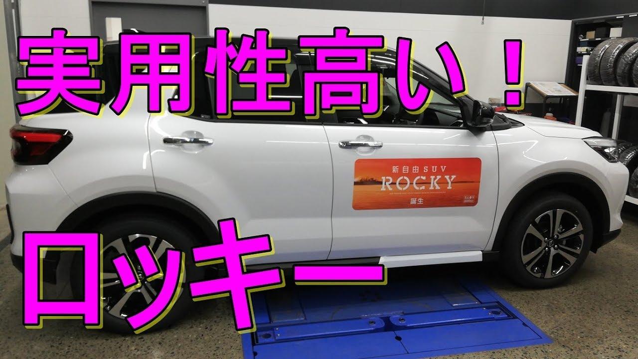 ダイハツ「ロッキー」現車確認!実用性高すぎ!これは売れるSUVです!DAIHATSU ROCKY