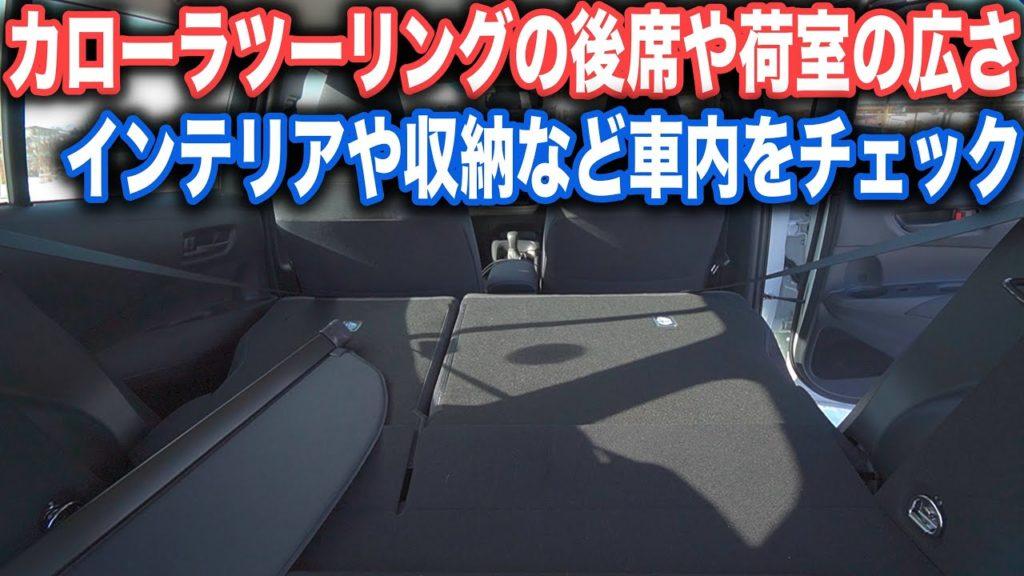 座席 カローラ ツーリング 後部 【車両情報】ゴルフバッグはいくつ積み込めるのか!!!