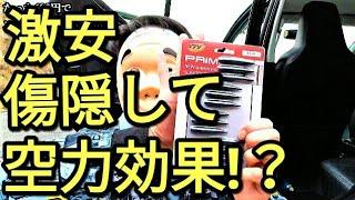 【激安】たった600円で傷消しエアロフィン+空力効果⁉(スマートにキズ隠し)