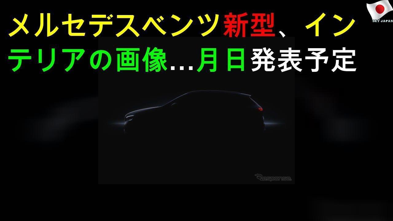 メルセデスベンツ GLA 新型、インテリアの画像…12月11日発表予定