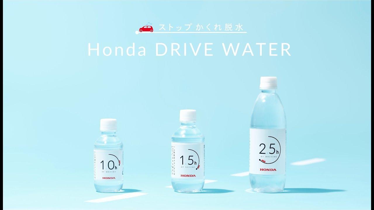 STOPかくれ脱水「Honda DRIVE WATER」
