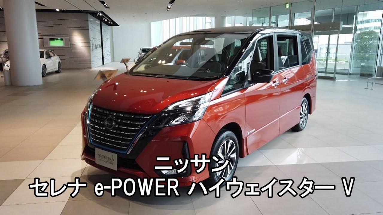 日産 セレナ e-POWER ハイウェイスター V