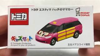 【トミカ】トヨタ エスティマ ハッチのママカー(ミスタードーナツ キッズセット④)