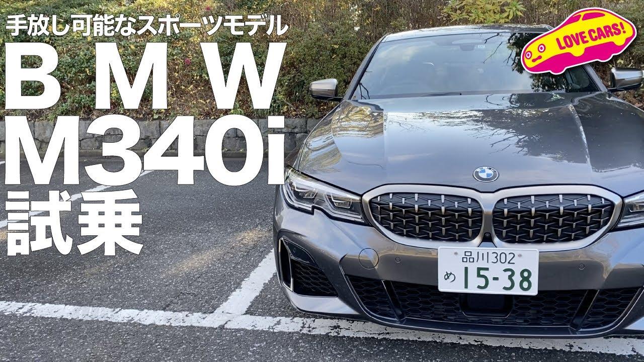 3シリーズのトップモデル、BMW M340iに試乗した