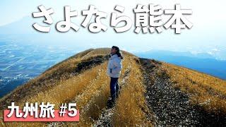 【キャンピングカー九州の旅】さよなら熊本こんにちは宮崎|#5