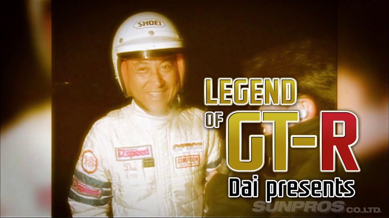 稲田大二郎と「伝説のGT-R」 V OPT 284 ⑥