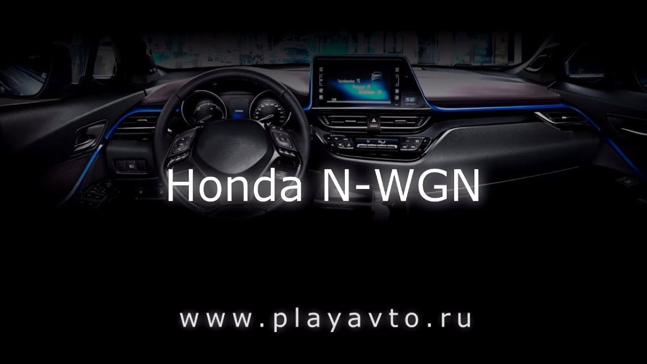 Магнитола LeTrun на Honda N-WGN