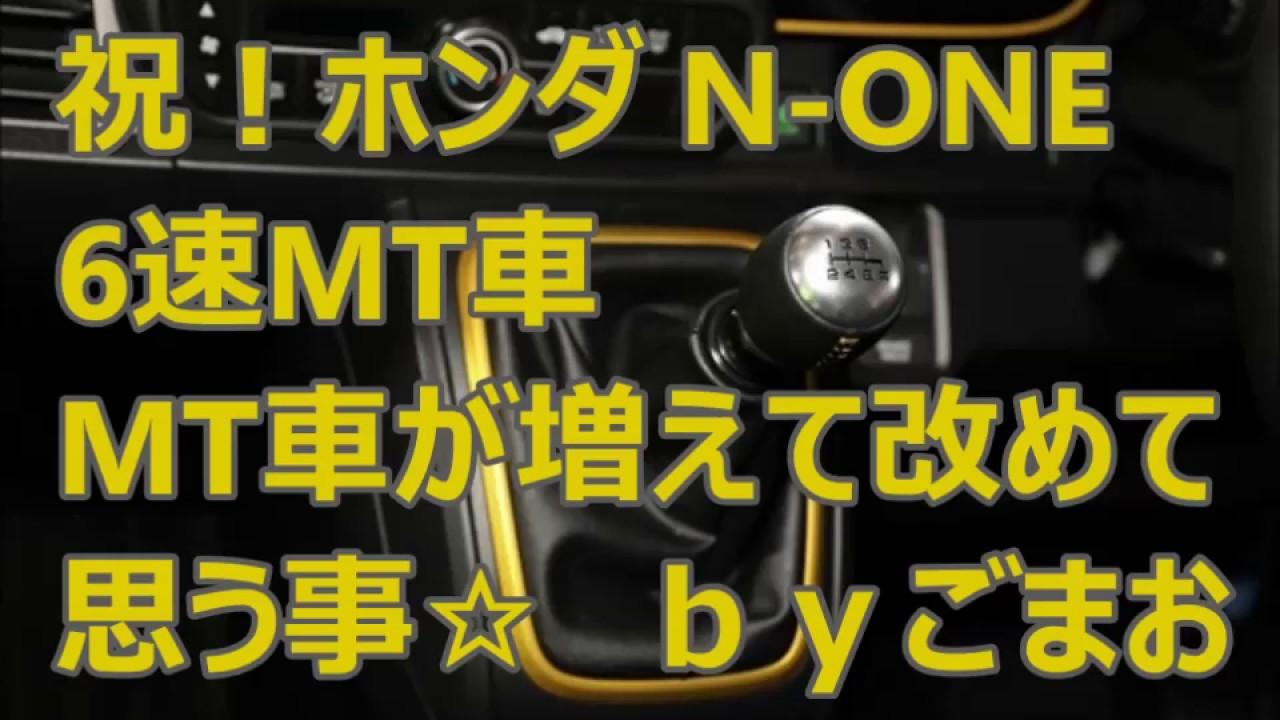 ホンダ N-ONE 6速MT車マニュアル車が増えて改めて思う事byごまお(´ω`)