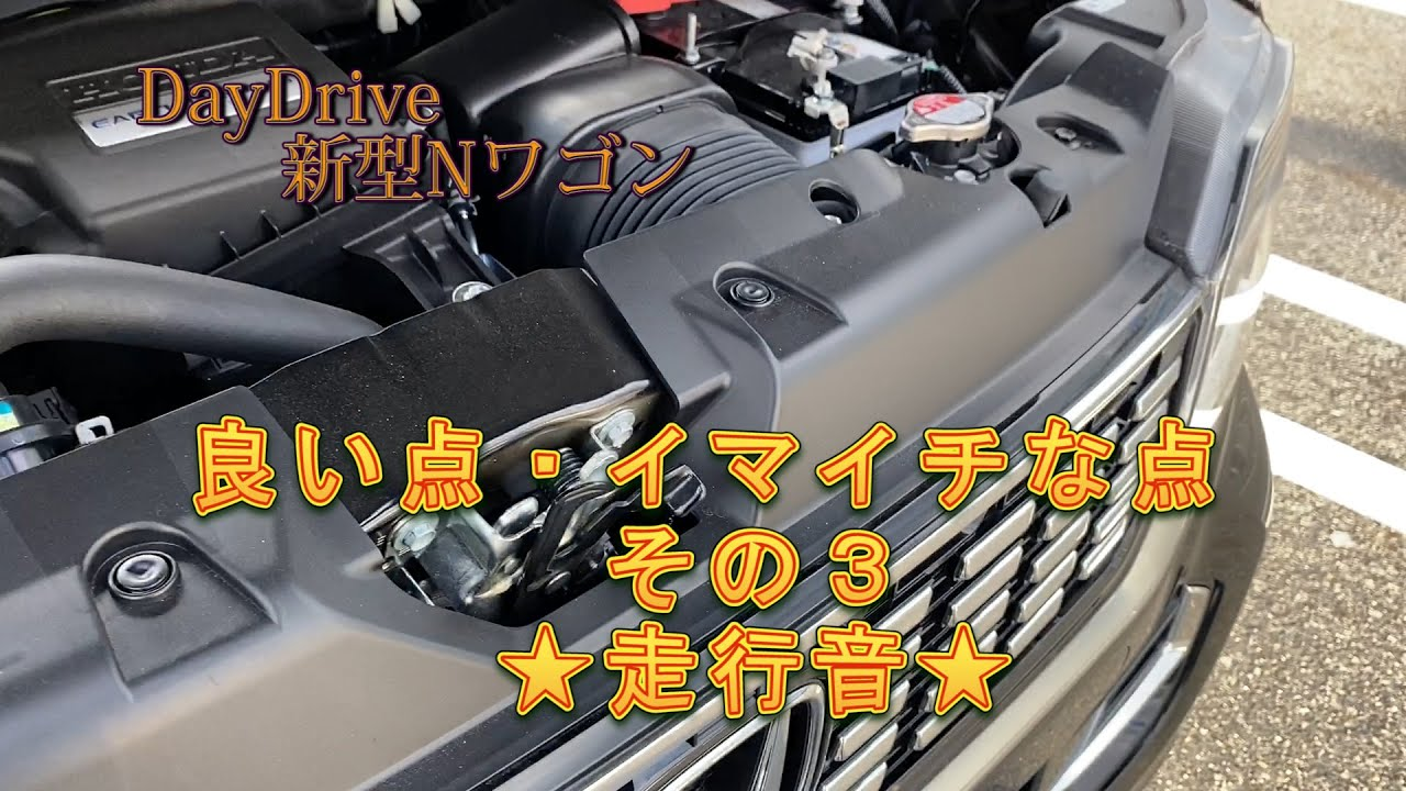 【新型NワゴンDAYドライブ】良い点・イマイチな点その3~軽自動車でも走行音はうるさくない?~
