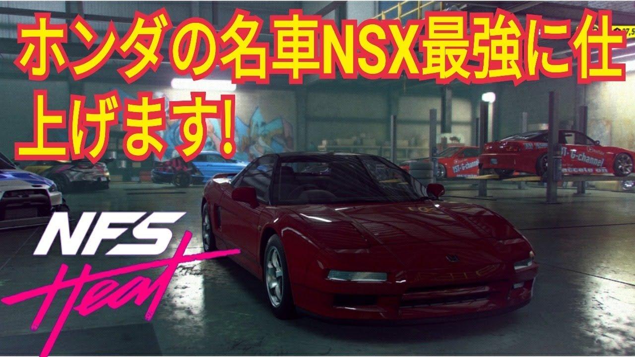 【ニード・フォー・スピード ヒート】ホンダの名車NSX最強に仕上げます!!途中から参加型