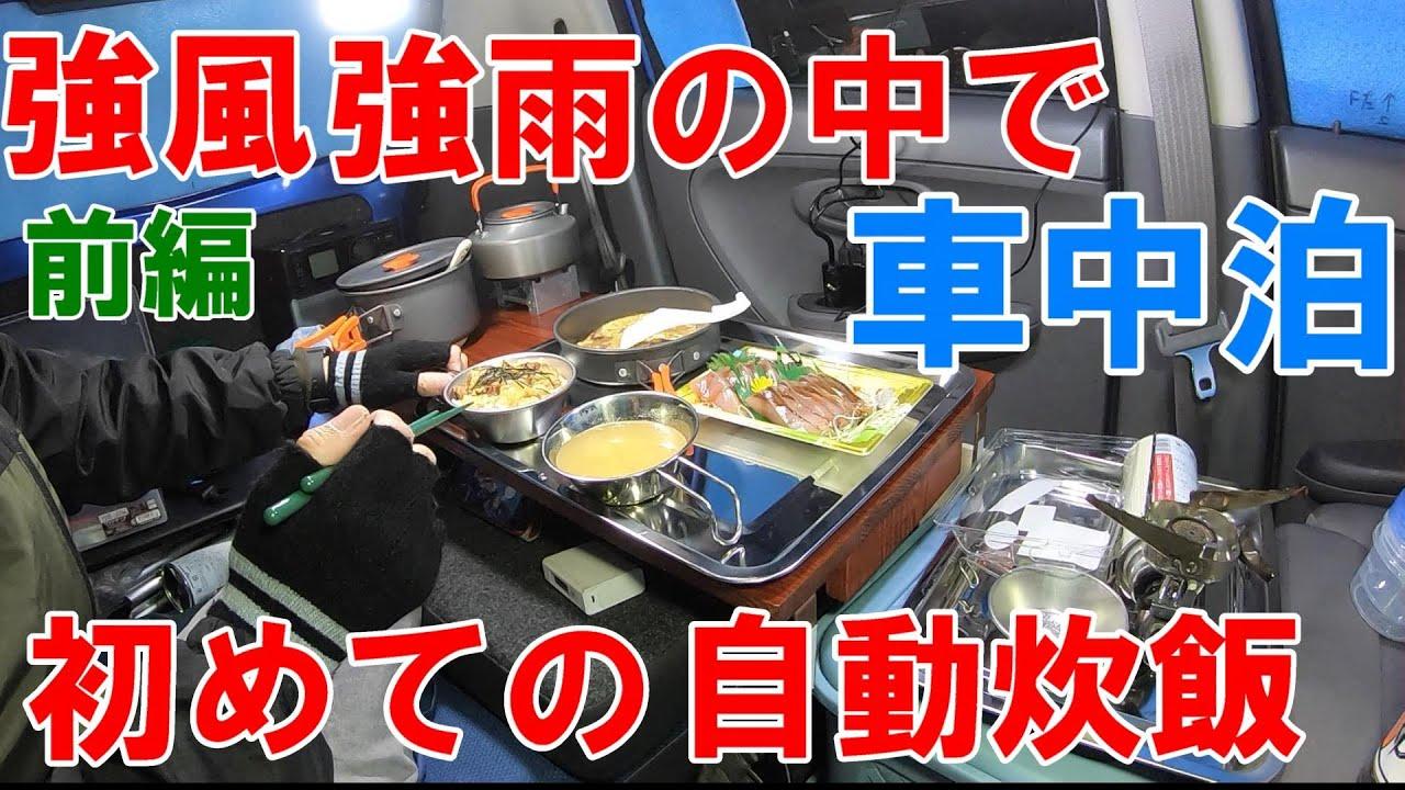 【車中泊】小さな軽自動車の車内で固形燃料で初めての自動炊飯に焼鳥缶で簡単親子丼に挑戦!スバルR2で車中泊。【前編】