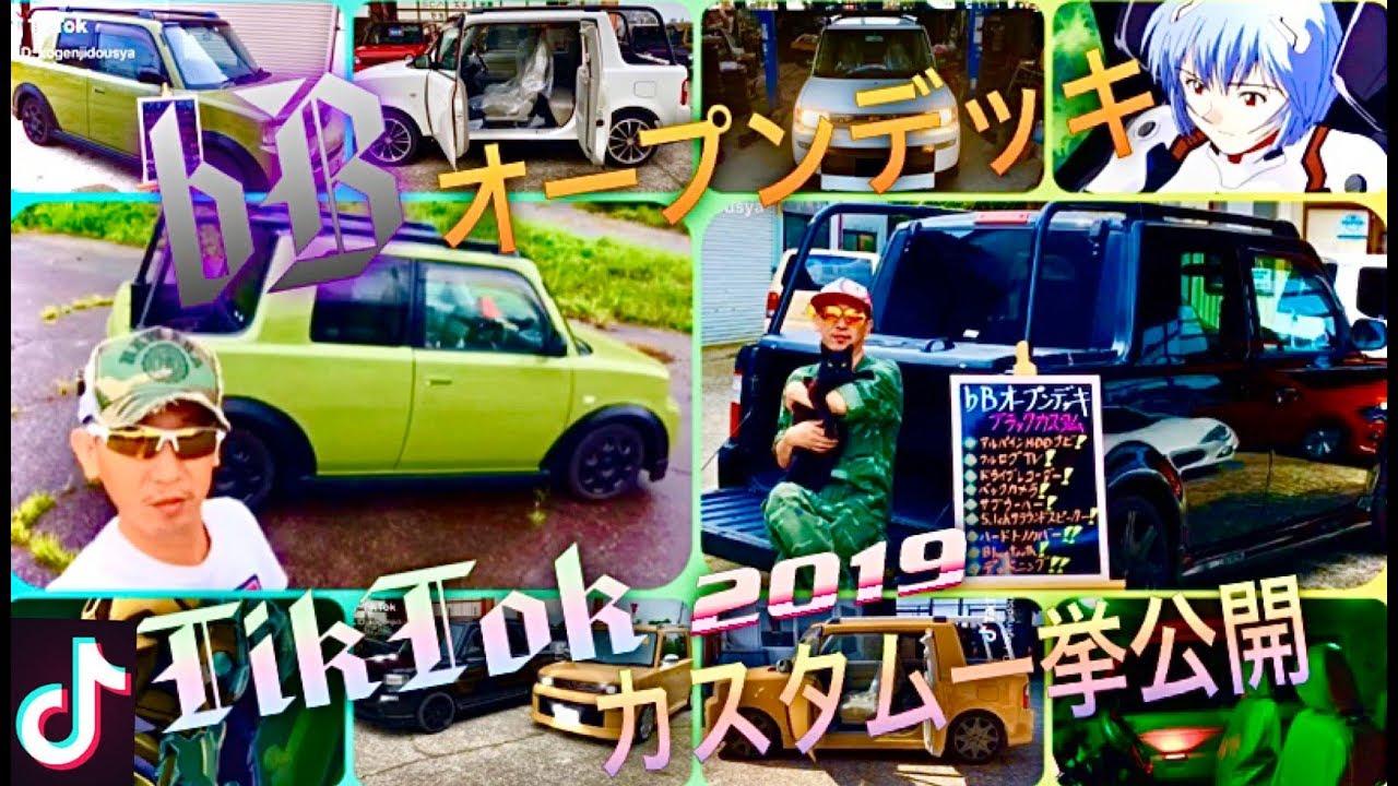【TikTok Cars】トヨタのやり過ぎた傑作車bBオープンデッキカスタム一挙公開(toyota-bbopendeck)#99