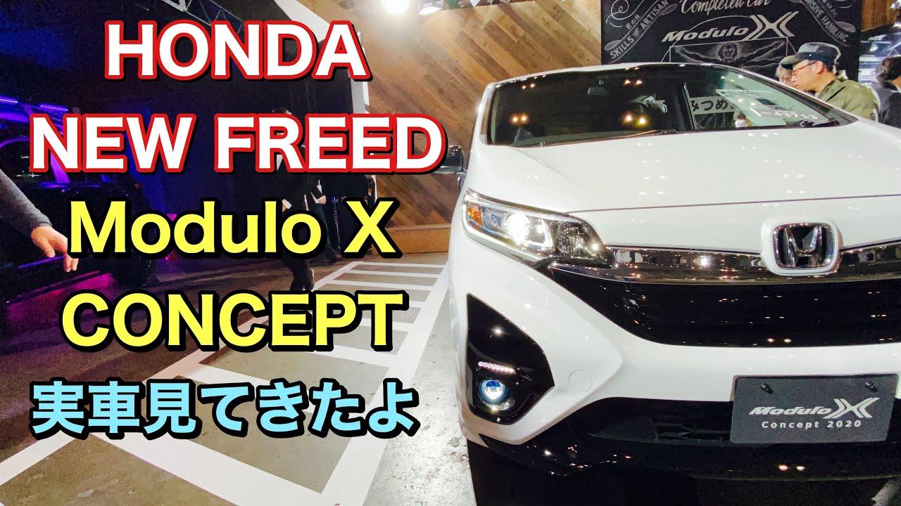 ホンダ 新型 フリード モデューロ X コンセプト 実車見てきたよ☆間違いなく走りが良いミニバン!HONDA NEW FREED Mdulo X CONCEPT