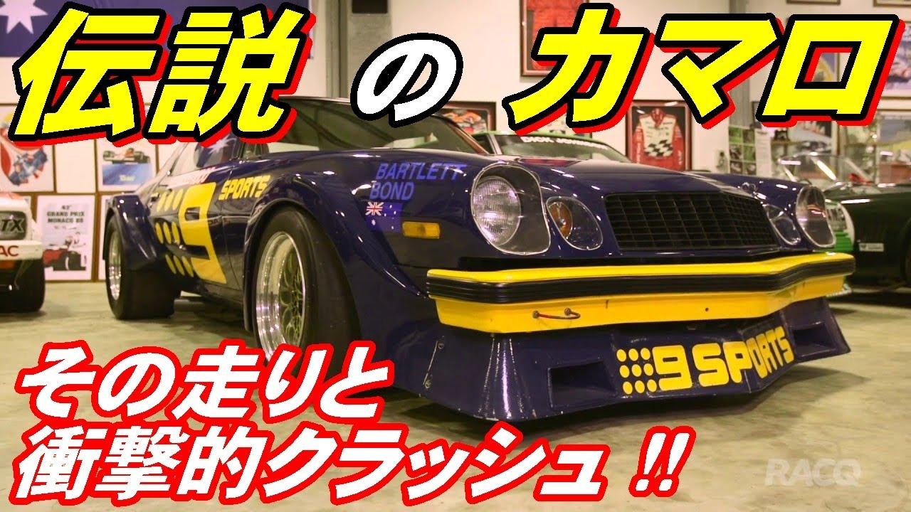 【アメ車 カマロ】衝撃クラッシュ!伝説のシボレー カマロ Z-28!【ケビン バートレット】