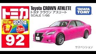 【トミカ買取価格.com】トミカ92-7 トヨタ クラウン アスリート