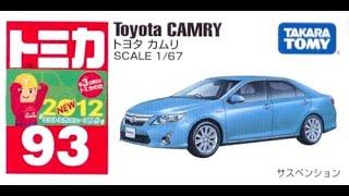 【トミカ買取価格.com】トミカ93-7 トヨタ カムリ