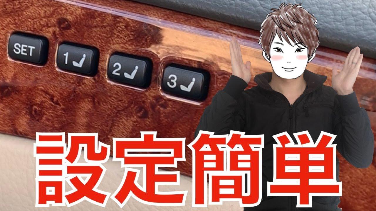 【ゼロクラウン】シートポジションメモリー試してみた結果!!