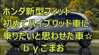 ホンダ新型フィット初めてハイブリッド車に乗りたいと思わせた車☆byごまお(´ω`)