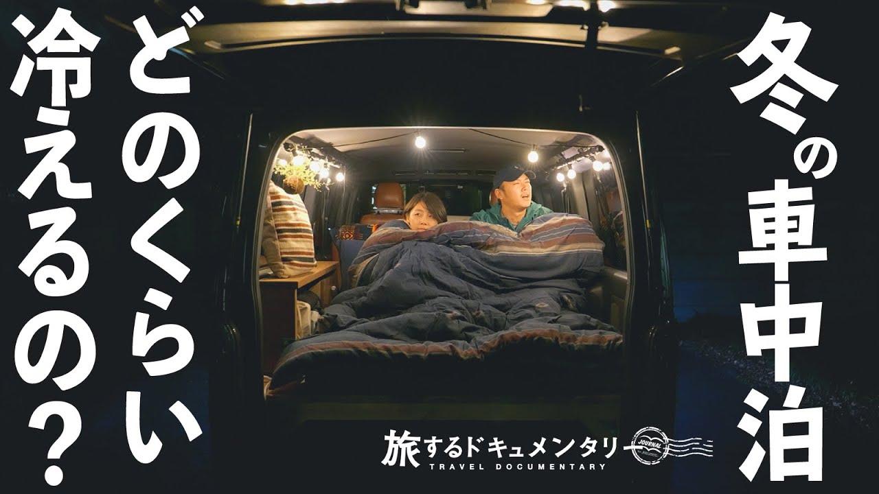 【冬の車中泊】車内は実際どれくらい冷えるのか検証。【ハイエース車中泊】