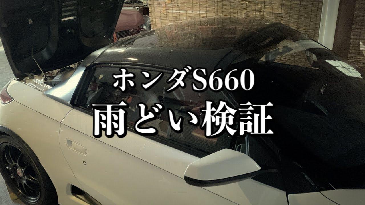 035/ホンダS660 雨どい検証
