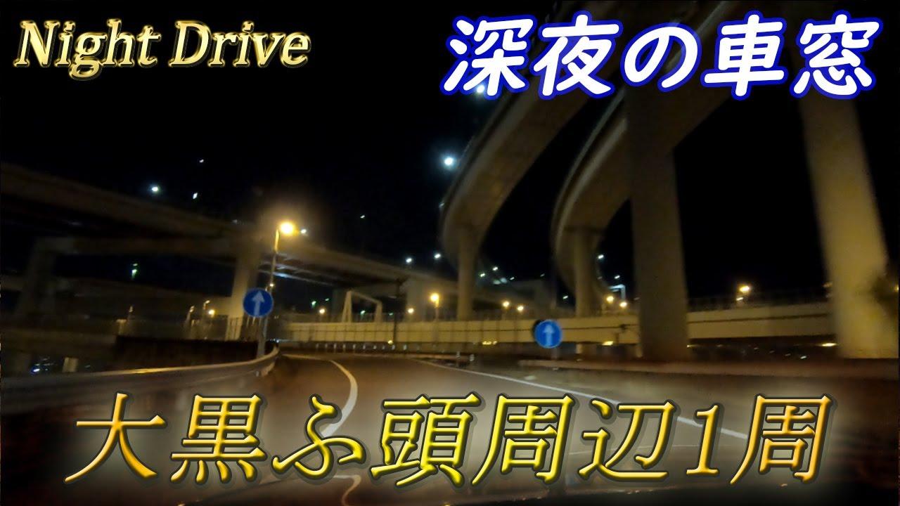 【夜景ドライブ】 大黒ふ頭周辺1周編 エンジン音はイヤホン推奨♪ #夜景#ドライブ#大黒