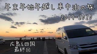 [キャンピングカーで車中泊の旅!2019-2020年越し車中泊/広島&四国最終回]